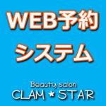 24時間対応WEBシステムを使って予約する方法